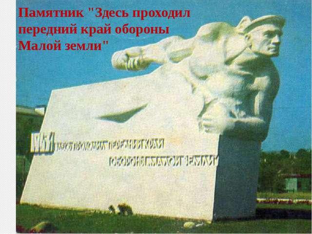 """Памятник """"Здесь проходил передний край обороны Малой земли"""""""
