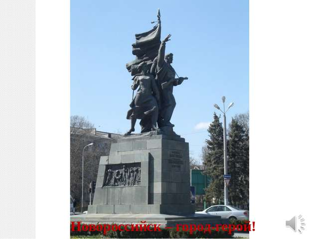 Новороссийск – город-герой!