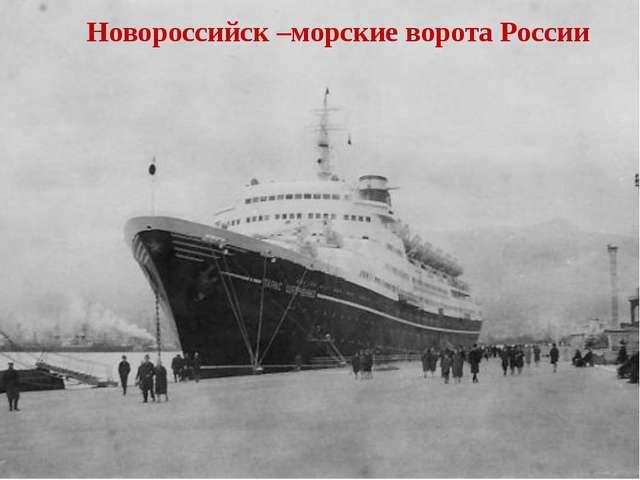 Новороссийск –морские ворота России