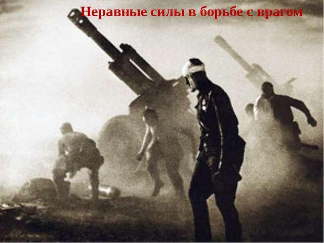 Неравные силы в борьбе с врагом