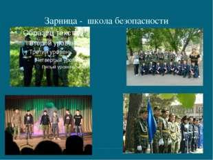 Зарница - школа безопасности