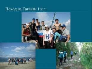 Поход на Таганай 1 к.с.