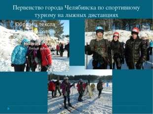 Первенство города Челябинска по спортивному туризму на лыжных дистанциях