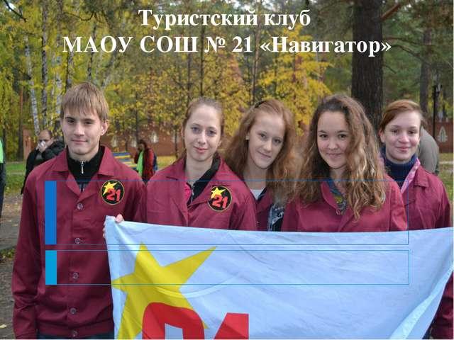 Туристский клуб МАОУ СОШ № 21 «Навигатор»