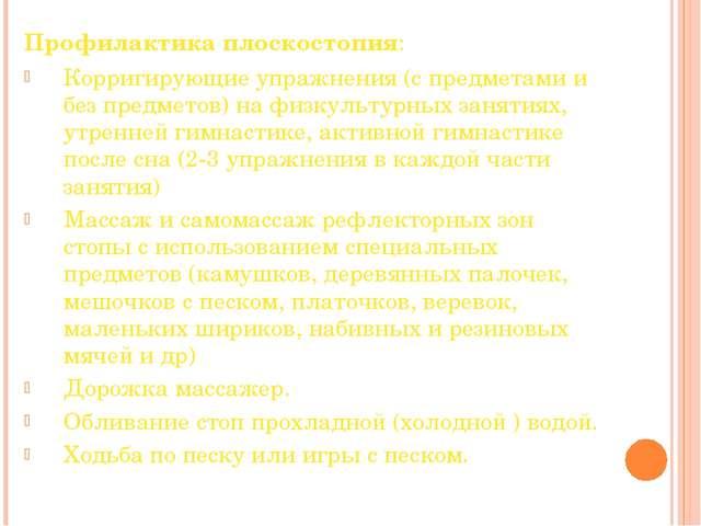 Профилактика плоскостопия: Корригирующие упражнения (с предметами и без предм...