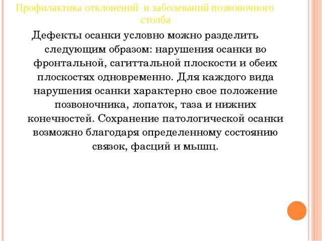 Профилактика отклонений и заболеваний позвоночного столба Дефекты осанки усло...