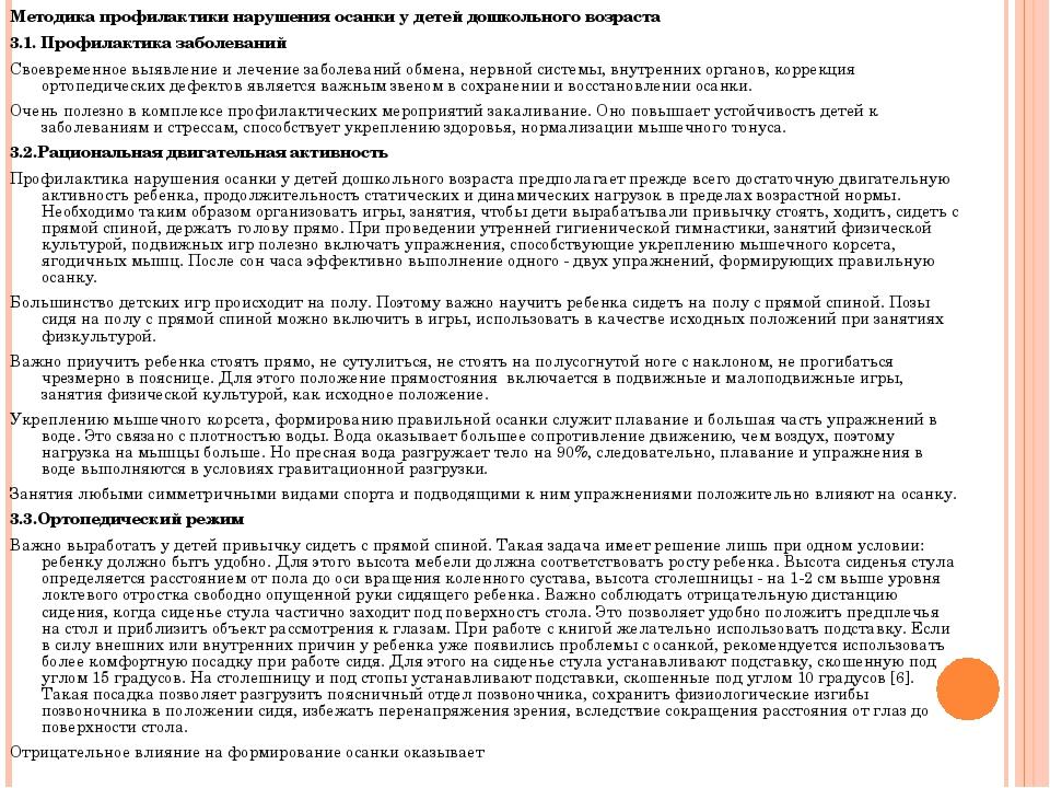 Методика профилактики нарушения осанки у детей дошкольного возраста 3.1. Проф...