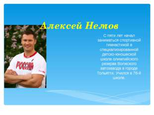 Алексей Немов С пяти лет начал заниматься спортивной гимнастикой в специализи