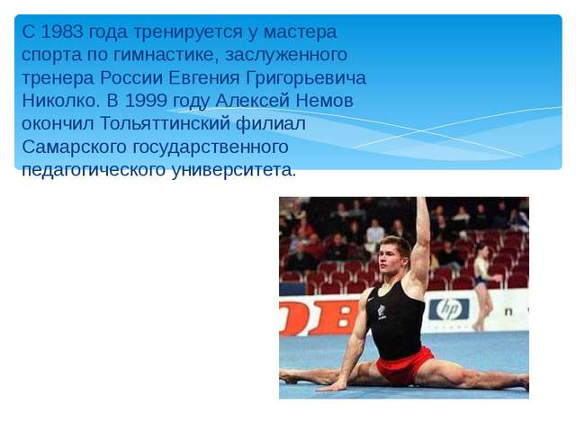 С 1983 года тренируется у мастера спорта по гимнастике, заслуженного тренера...