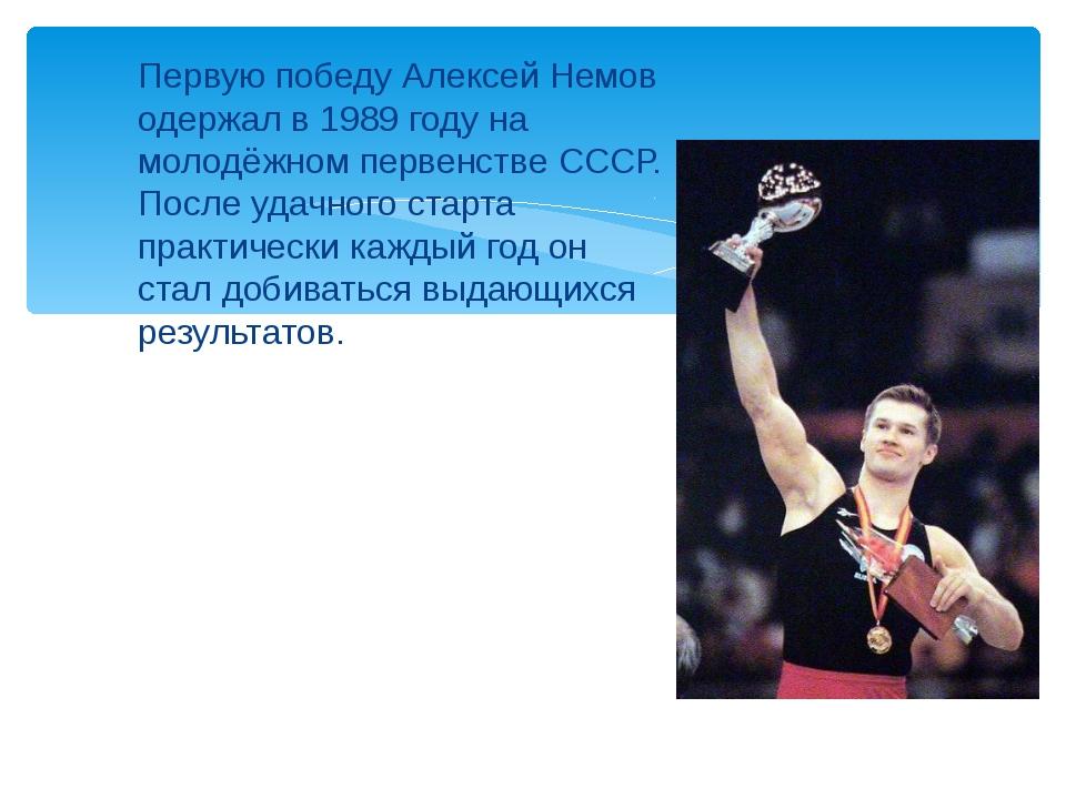Первую победу Алексей Немов одержал в 1989 году на молодёжном первенстве СССР...