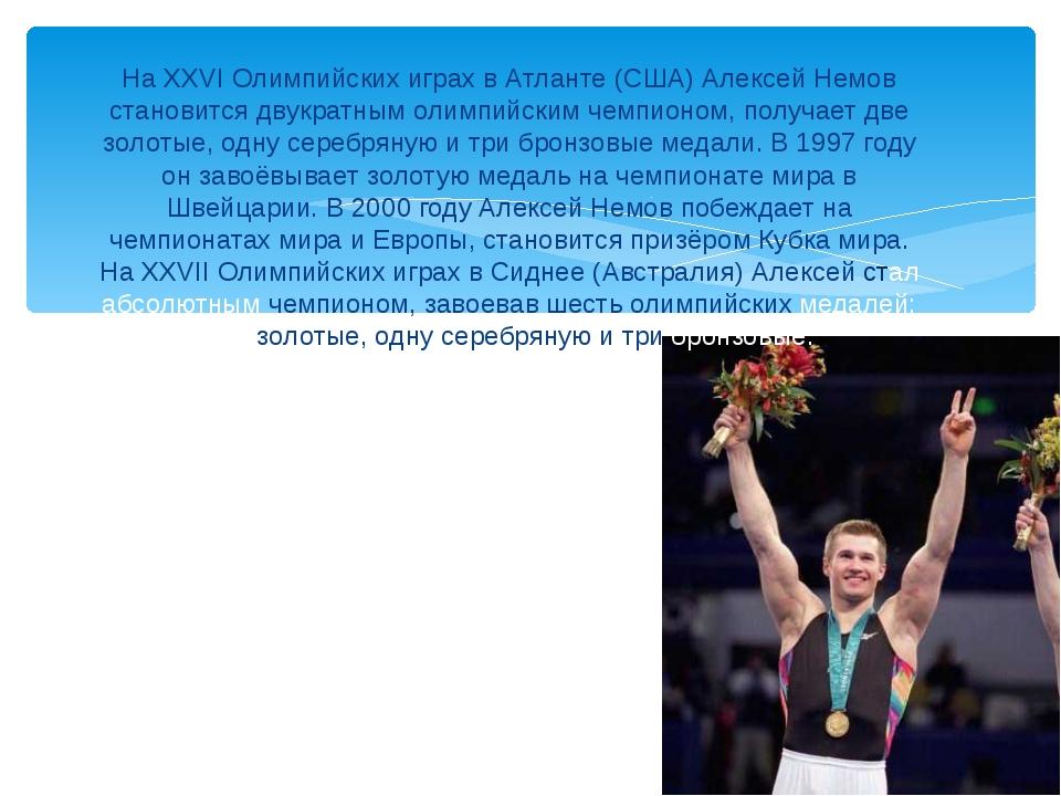 На XXVI Олимпийских играх в Атланте (США) Алексей Немов становится двукратным...