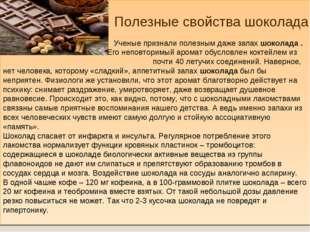 Полезные свойства шоколада Ученые признали полезным даже запахшоколада . Ег