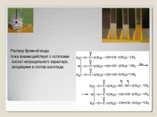 Раствор бромной воды тоже взаимодействует с остатками кислот непредельного х