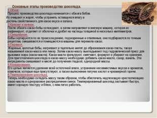 Основные этапы производства шоколада. 1.Обжиг Процесс производства шоколада