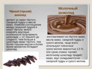 Чёрный (горький) шоколад делают из какао тёртого, сахарной пудры и масла кака