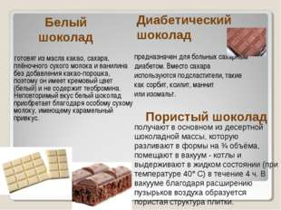 Белый шоколад готовят из масла какао, сахара, плёночного сухого молока и вани
