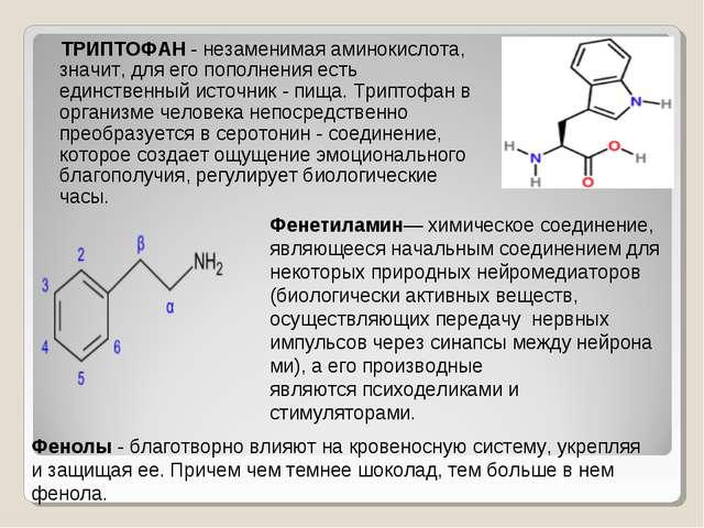 ТРИПТОФАН- незаменимая аминокислота, значит, для его пополнения есть единст...