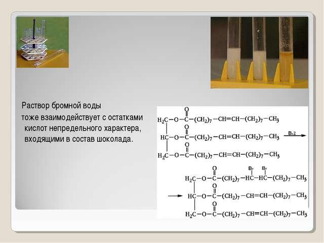 Раствор бромной воды тоже взаимодействует с остатками кислот непредельного х...