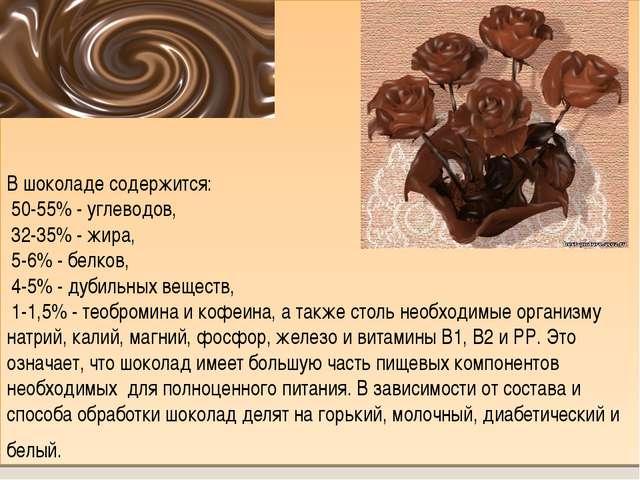 В шоколаде содержится: 50-55% - углеводов, 32-35% - жира, 5-6% - белков, 4-5...
