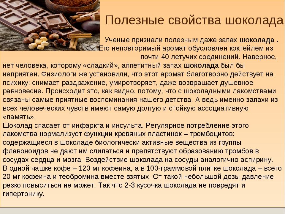 Полезные свойства шоколада Ученые признали полезным даже запахшоколада . Ег...