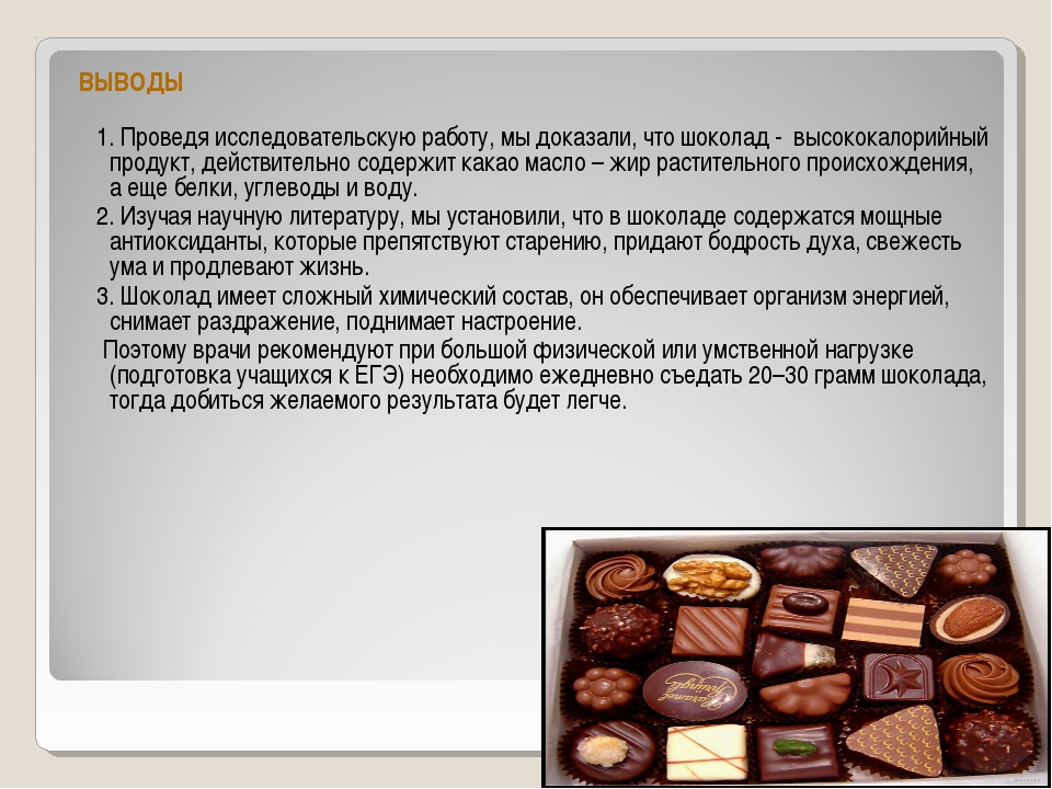 ВЫВОДЫ 1. Проведя исследовательскую работу, мы доказали, что шоколад - высоко...