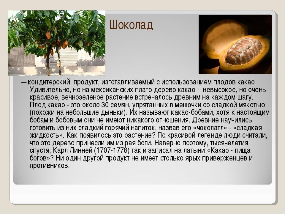 Шоколад — кондитерский продукт, изготавливаемый с использованием плодовкак...