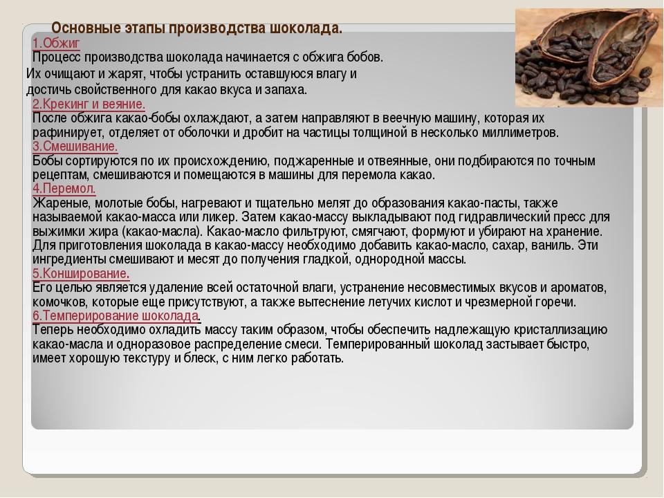 Основные этапы производства шоколада. 1.Обжиг Процесс производства шоколада...