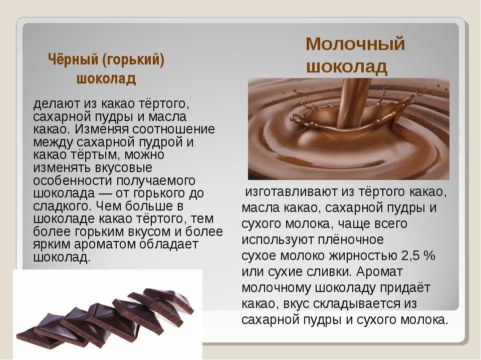 Чёрный (горький) шоколад делают из какао тёртого, сахарной пудры и масла кака...