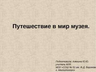 Художественные музеи России Дек.прикладного и нар. искусства [394] Изобразите