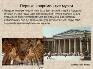 Первые современные музеи Первым музеем нового типа был Британский музей в Лон