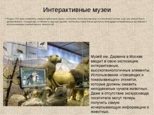 Интерактивные музеи Когда в XIX веке появились первые публичные музеи, экспон