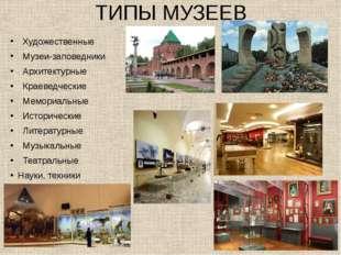 ТИПЫ МУЗЕЕВ Художественные Музеи-заповедники Архитектурные Краеведческие Мем