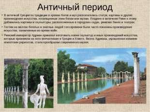 Античный период В античной Греции по традиции в храмах богов и муз располагал