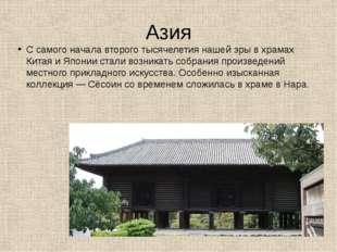 Азия С самого начала второго тысячелетия нашей эры в храмах Китая и Японии ст