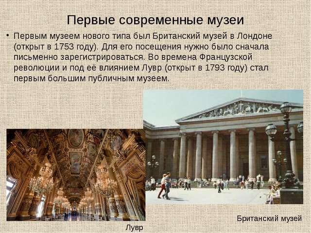 Первые современные музеи Первым музеем нового типа был Британский музей в Лон...