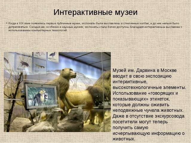 Интерактивные музеи Когда в XIX веке появились первые публичные музеи, экспон...