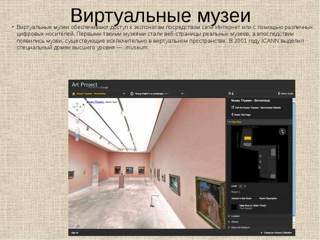 Виртуальные музеи Виртуальные музеи обеспечивают доступ к экспонатам посредст...