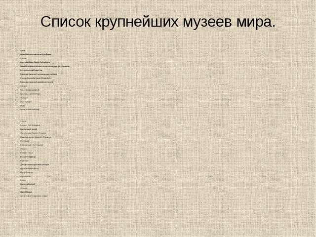 Использованные ресурсы. https://ru.wikipedia.org/wiki/%CC%F3%E7%E5%E9 http://...