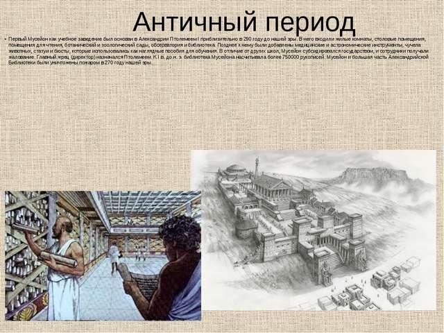 Античный период Первый Мусейон как учебное заведение был основан в Александри...