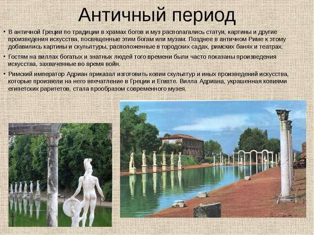 Античный период В античной Греции по традиции в храмах богов и муз располагал...