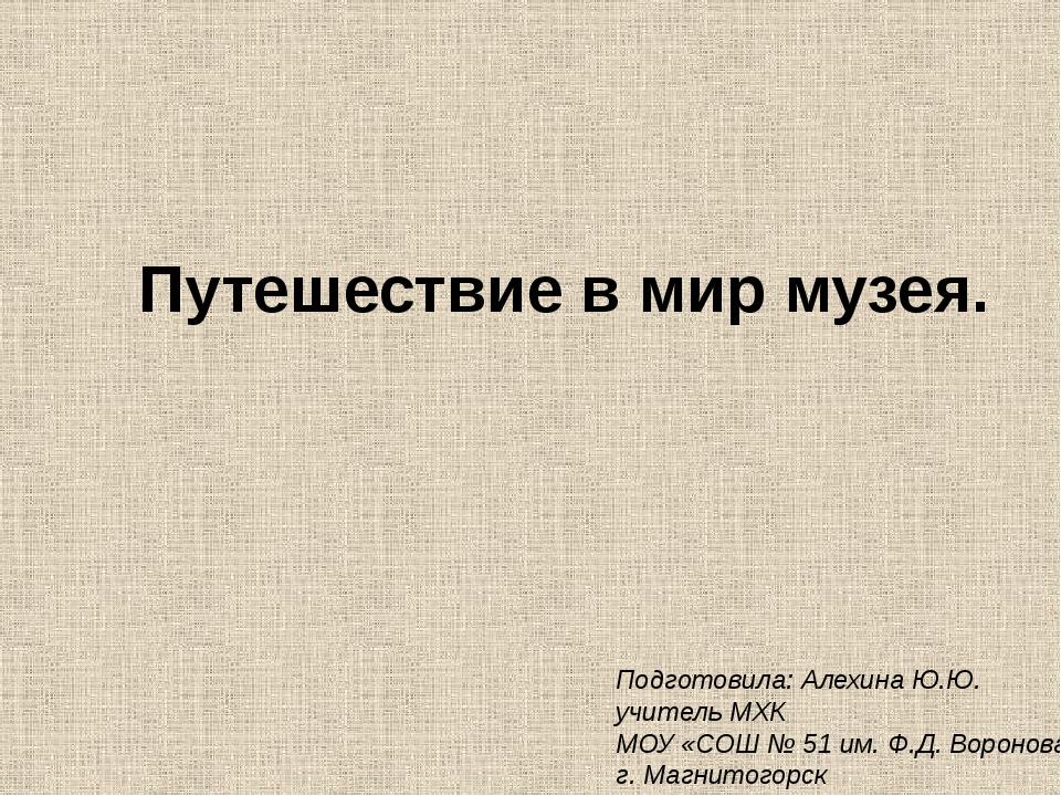Художественные музеи России Дек.прикладного и нар. искусства [394] Изобразите...