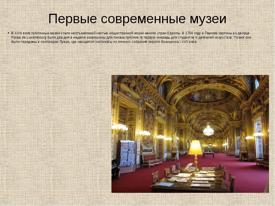Первые современные музеи В XVIII веке публичные музеи стали неотъемлемой част...
