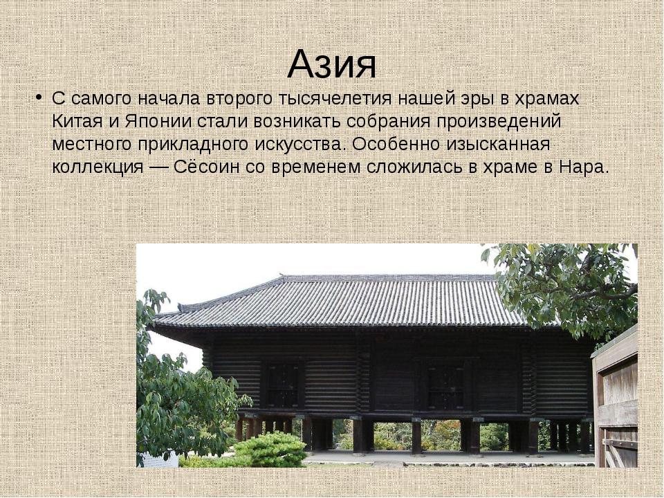Азия С самого начала второго тысячелетия нашей эры в храмах Китая и Японии ст...