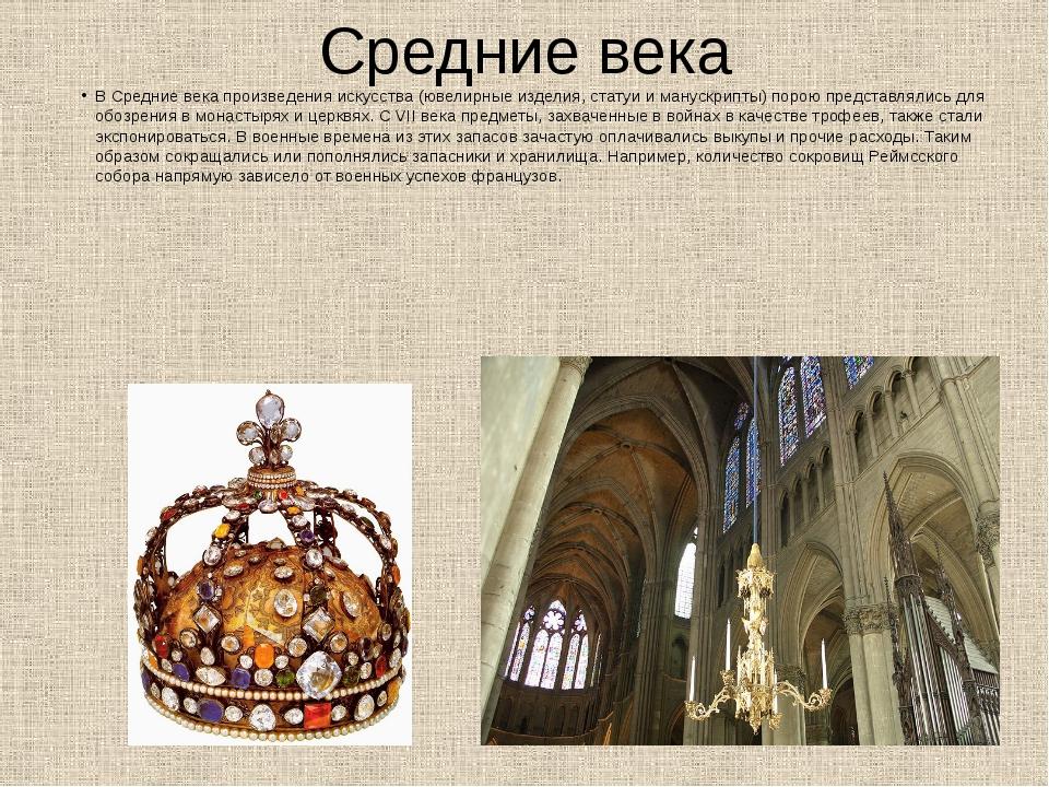 Средние века В Средние века произведения искусства (ювелирные изделия, статуи...