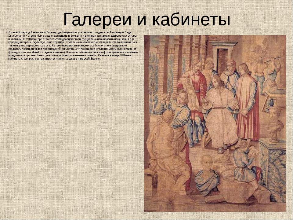 Галереи и кабинеты В ранний период Ренессанса Лоренцо де Медичи дал указания...
