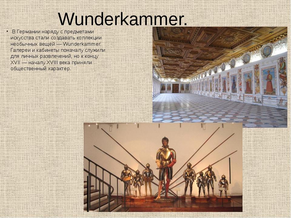 Wunderkammer. В Германии наряду с предметами искусства стали создавать коллек...