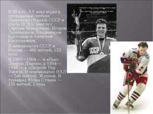В 80-е гг. XX века играл в легендарной пятёрке Ларионова сборной СССР и клуба
