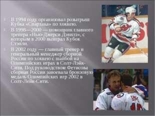 В 1994 году организовал розыгрыш Кубка «Спартака» по хоккею. В 1998—2000 — по