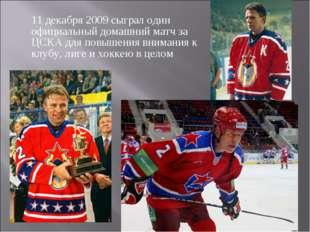 11 декабря 2009 сыграл один официальный домашний матч за ЦСКА для повышения в