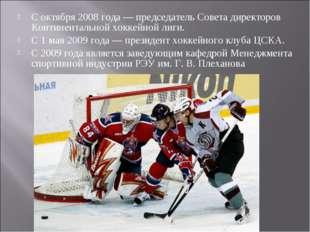 С октября 2008 года — председатель Совета директоров Континентальной хоккейно